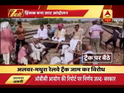 Video Rajasthan: Jats resort to violent agitation, block roads and railway line over reservation download in MP3, 3GP, MP4, WEBM, AVI, FLV January 2017