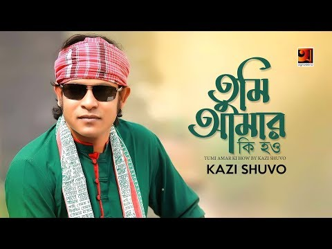 Tumi Amar Ki | By Kazi Shuvo | New Bangla Song 2018 | Official Lyrical Video | ☢ EXCLUSIVE ☢