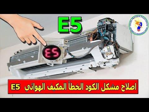 طريقة حل مشكلة ظهور كود على المكيف الهوائي  -  code error E5