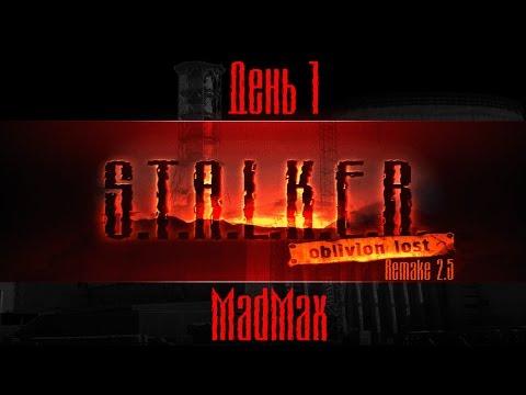 STALKER: Oblivion Lost Remake 2.5 - День 1