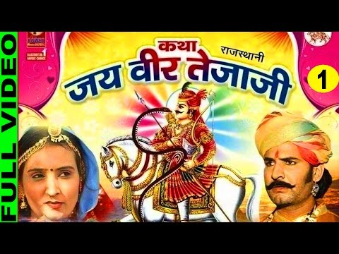 Video Jai Veer Teja ji 1 Part 1 | Hit Rajasthani Katha | Prakash Gandhi | FULL VIDEO download in MP3, 3GP, MP4, WEBM, AVI, FLV January 2017