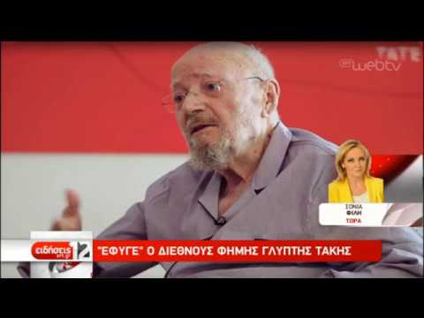 Έφυγε από την ζωή ο διεθνούς φήμης γλύπτης Takis | 09/08/2019 | ΕΡΤ