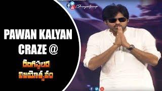 Video Pawan Kalyan craze while entering into the stage @Rangasthalam SuccessMeet MP3, 3GP, MP4, WEBM, AVI, FLV Juli 2018