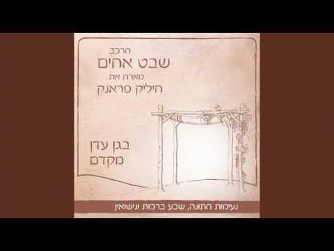 בגן עדן מקדם • 'שבט אחים' וחיליק פרנק באלבום חדש