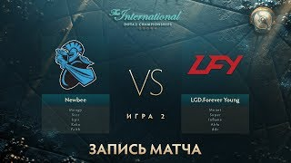 Newbee vs LFY, The International 2017, Групповой Этап, Игра 2
