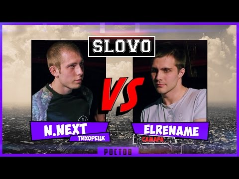 Slovo (Ростов), «Main Event»: Elrename (Эль Ренамэ) Vs n.next (2015)