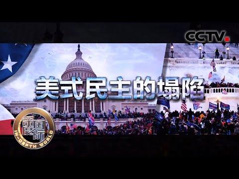 美式民主的塌陷 20210116 |《深度国际》CCTV中文国际