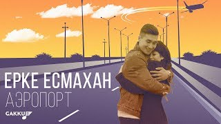 Download Lagu Ерке Есмахан - Аэропорт Mp3