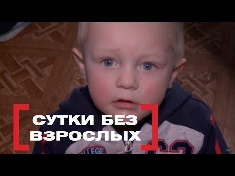 Сутки без взрослых . Касается каждого эфир от 10.05.2018 - DomaVideo.Ru