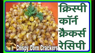 Restaurant Style Chatpata Crispy Corn Crackers ghar pe banaye bahut asani se. Crispy Corn Crackers Recipe/ How to make Cryspy Corn Recipe/Snack Time with Cryspy Corn