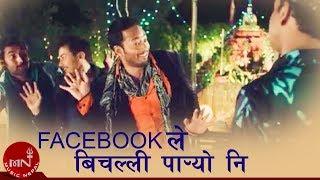 Facebookaile Bichalli Paryoni