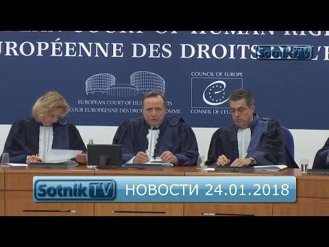 ИНФОРМАЦИОННЫЙ ВЫПУСК 24.01.2018