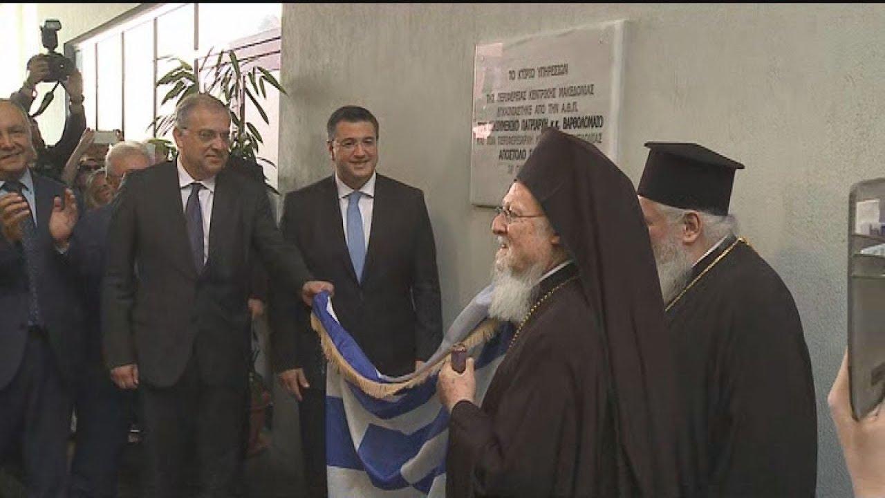 Ο Οικουμενικός Πατριάρχης Βαρθολομαίος, εγκαινίασε το νέο κτίριο της Περιφ. Κεντρικής Μακεδονίας