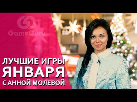 📆 ЛУЧШИЕ ИГРЫ ЯНВАРЯ 2018 ОТ АННЫ МОЛЕВОЙ (видео)