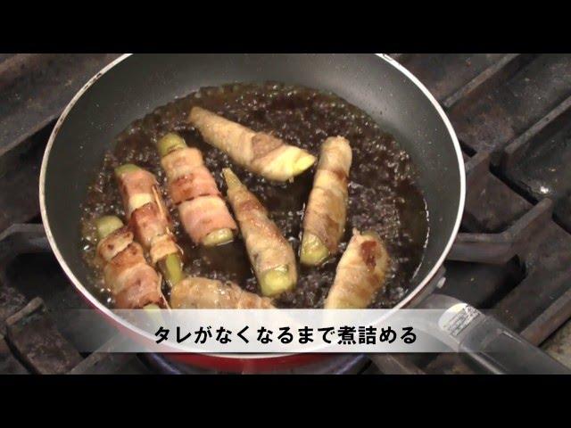 『茄子のベーコン&豚肉巻き』レシピ