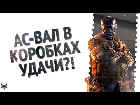 Warface АС Вал и другое оружие в коробках удачи за варбаксы уже скоро!!!