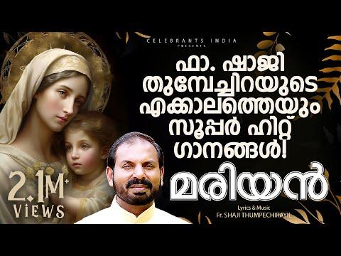 Marian | Top Hit Christian Songs by Fr Shaji Thumpechirayil | Evergreen Marian Songs