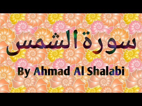91 Surah Al Shams سورةالشمس by Ahmad Al Shalabi