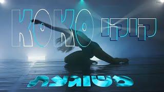הזמר קוקו מאילת - סינגל חדש - משוגעת
