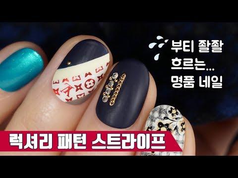 Nail art - 럭셔리 명품 패턴 스트라이프 네일 (Luxury stripe nailart)
