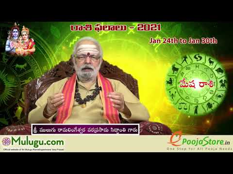 Mesha Rasi (Aries Horoscope) మేష రాశి -  January 24th - January 30th Vaara Phalalu 2021