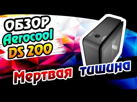 Обзор Aerocool DS 200 - Мертвая тишина
