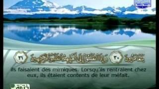 Le coran traduit en français parte 30  محمود علي البنا الجزء