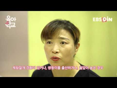 [조희정의 육아멘토 삼인문답] #6. 자연주의 출산 - 조산사 김유자 / EBS육아학교