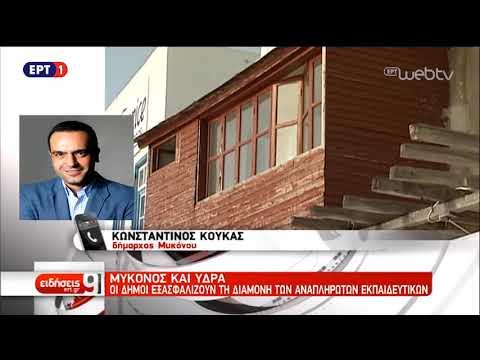 Οι δήμοι Μυκόνου και Ύδρας εξασφαλίζουν τη διαμονή των αναπληρωτών εκπαιδευτικών Ι ΕΡΤ
