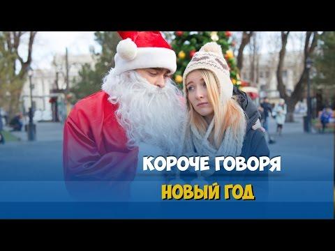 Короче говоря, Новый Год (видео)