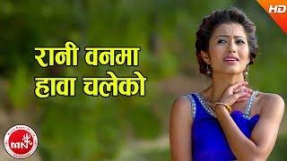 Ranibanma Hawa Chaleko - Kopila Chhinal & Santosh Sahi Ft. Anjali & Rajan