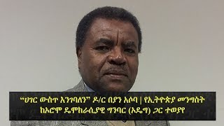 Oromo Democratic Front's (ODF) discussion with Ethiopian government: Dr. Beyan Asoba | Ethiopia
