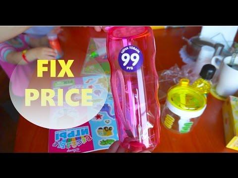 FIX PRICE Супер покупки май 2017 , все по 50 и 99р. (видео)