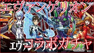 【モンスト】エヴァコラボガチャ単発6連!星5キャラでるか・・・!? #15