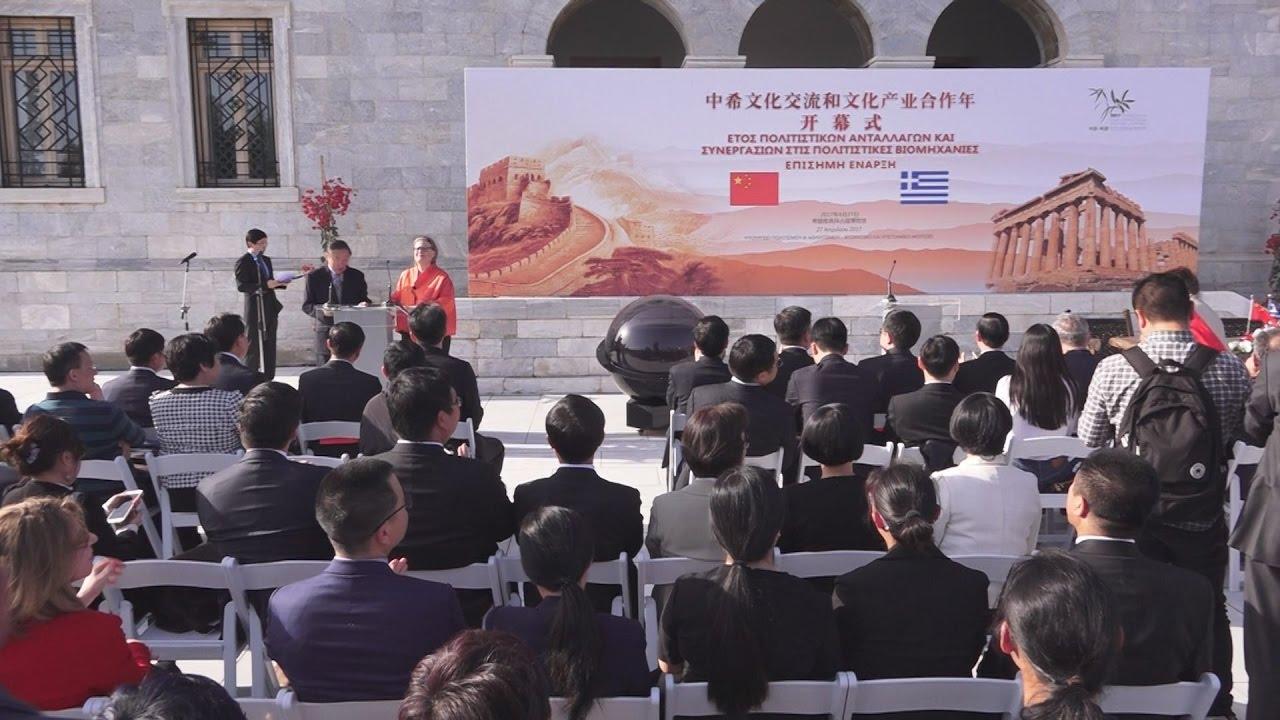 Επίσημη έναρξη έτους Ελλάδας-Κίνας