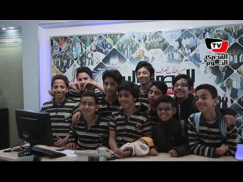 طلاب «دولاسال» في زيارة لـ«المصري اليوم»