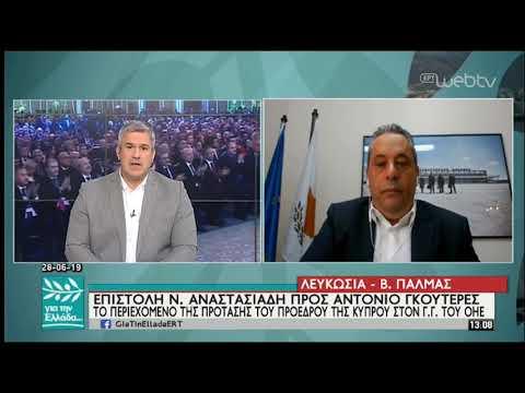Ο Υφυπουργός Πάρα τω Προεδρω της Κύπρου, Β. Πάλμας στον Σπύρο Χαριτάτο | 28/06/2019 | ΕΡΤ