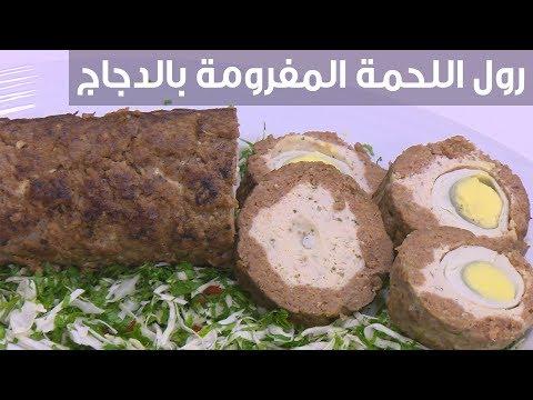 العرب اليوم - شاهد: طريقة إعداد رول اللحمة المفرومة بالدجاج