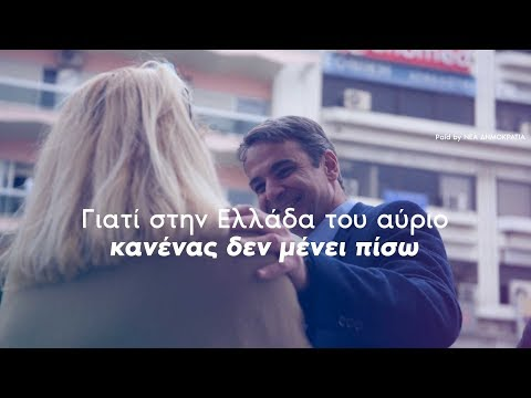 Video - Το νέο σποτ της ΝΔ για τις εθνικές εκλογές -Στην Ελλάδα του αύριο κανείς δεν μένει πίσω (video)