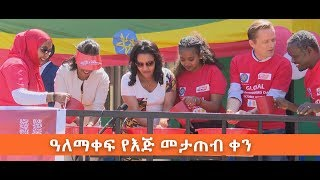 እጆትን በቀን ስንቴ ይታጠባሉ  ኢቢኤስ አዲስ ነገር EBS What's New October 15