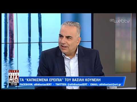 Ο συγγραφέας Βασίλης Κουνέλης, στην «Άλλη Διάσταση» | 19/3/2019 | ΕΡΤ