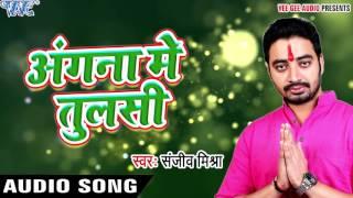 तुलसी माँ का सबसे हिट गाना - Angna Me Tulsi - Prabhu Bhakti - Sanjeev Mishra - Bhajan