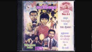 Khmer Classic - Sloek Doung Sloek Jak - Samouth & Sothea