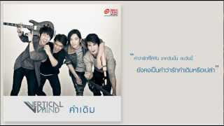 Vertical Mind - คำเดิม [Official Audio]