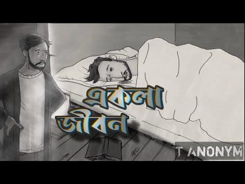 একলা জীবন | t AnOnyM prod by Ahnboi| new bangla rap song | tripura