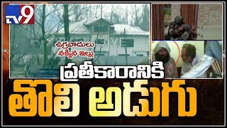Pulwama encounter Security forces kill Pulwama attack mastermind - TV9