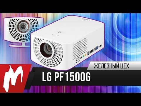 Почти вечный проектор – LG PF1500G – Железный цех – Игромания