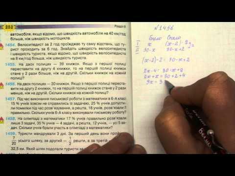ГДЗ математ 5 класс Тарасенко