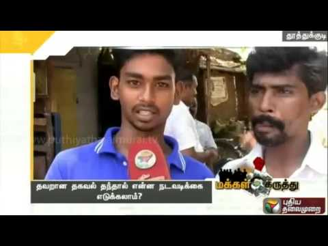 Peoples-response-to-Common-Query-Public-Opinion-23-04-16-Puthiyathalaimurai-TV