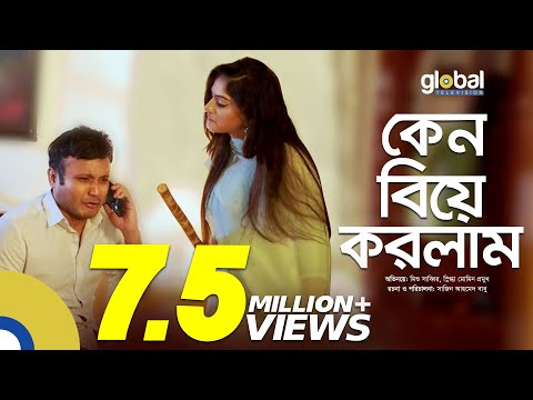 Ken Biye Korlam | কেন বিয়ে করলাম | Mishu Sabbir, Snigdha Momin | New Bangla Natok | Global TV Online